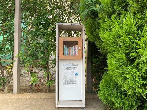 庭のほとり図書館 岩崎医院